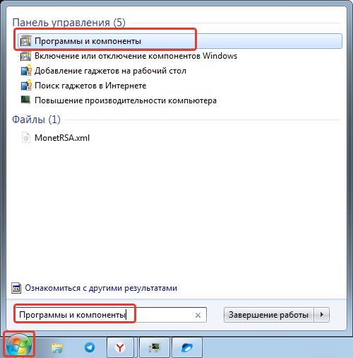 programmy-i-komponenty-v-poiske.png