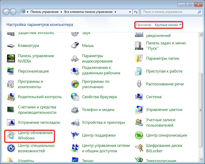 tsentr-obnovleniya-windows-v-paneli-upravleniya-.png