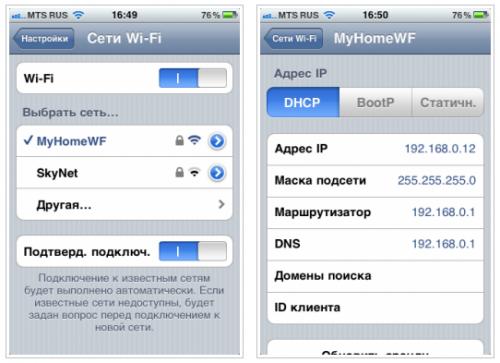 proveryaem-rabotu-wi-fi-na-telefone-500x363.png