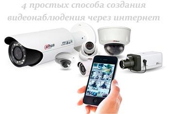 Онлайн-видеонаблюдение-через-интернет-2.jpg
