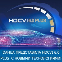 dahua-predstavila-hdcvi-6-0-plus-s-novymi-tekhnologiyami-200x200.jpg