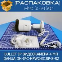 raspakovka-dahua-dh-ipc-hfw2431sp-s-s2-200x200.jpg