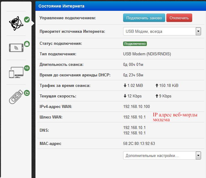 padavan-usb-modem-status-1.jpg