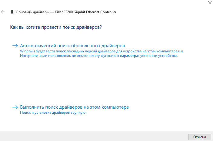 Kak-obnovit-drajver-setevoj-karty-na-Windows-10.png