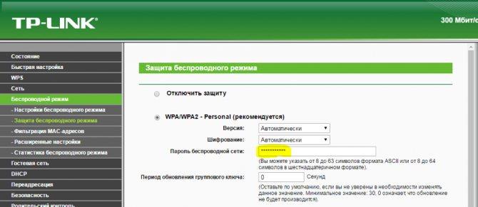 klyuch-bezopasnosti-wi-fi-chto-eto-takoe-gde-vzyat-i4.jpg