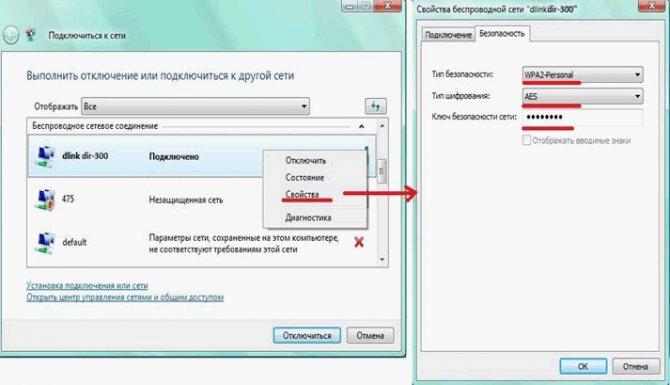 klyuch-bezopasnosti-wi-fi-chto-eto-takoe-gde-vzyat-i7.jpg