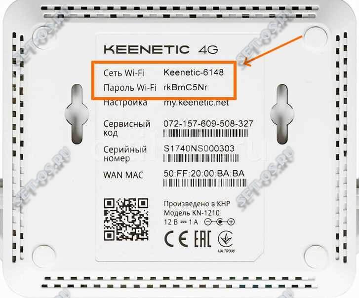 router-keenetic-wifi-key2.jpg