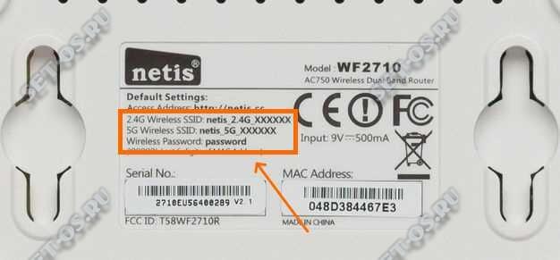 router-netis-wifi-key.jpg