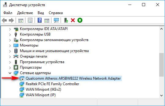 podkluchitsya-k-wifi5.jpg