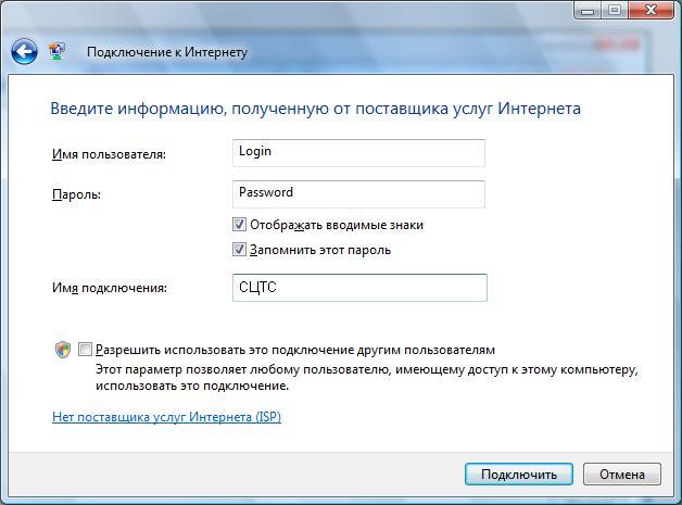 kartinka-4-vosstanovlenie-pppoe-podklyucheniya.jpg