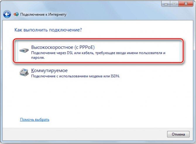 kartinka-8-metod-podklyucheniya-k-internetu.jpg