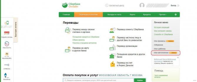 kak-otklyuchit-wi-fi-kak-doma-v-metro-poshagovaya-instrukciya2.jpg