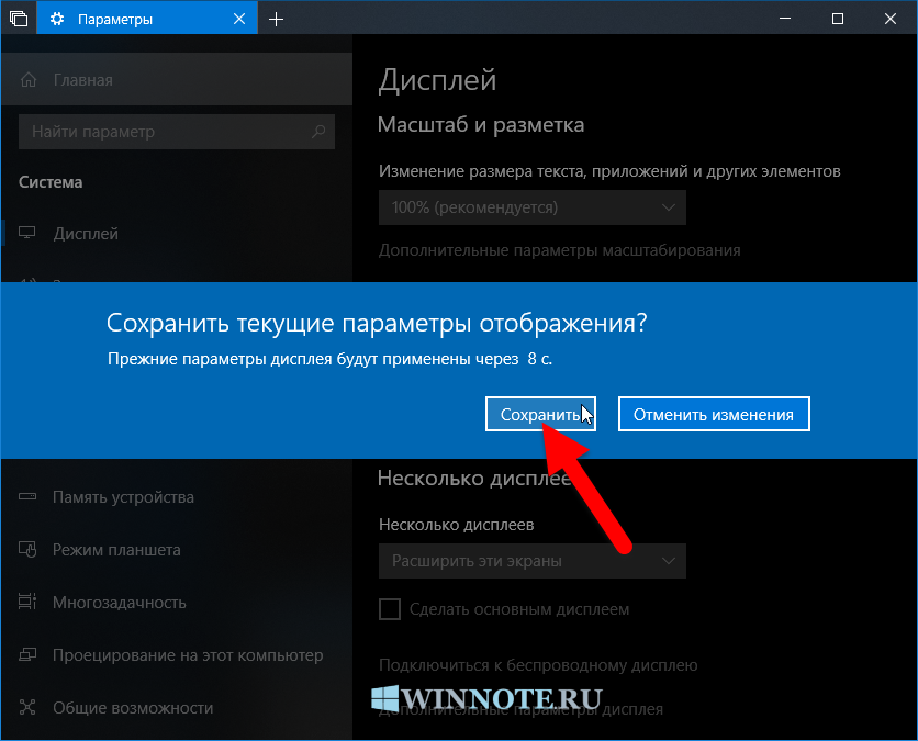 1529008123_second_display_windows10_5.png