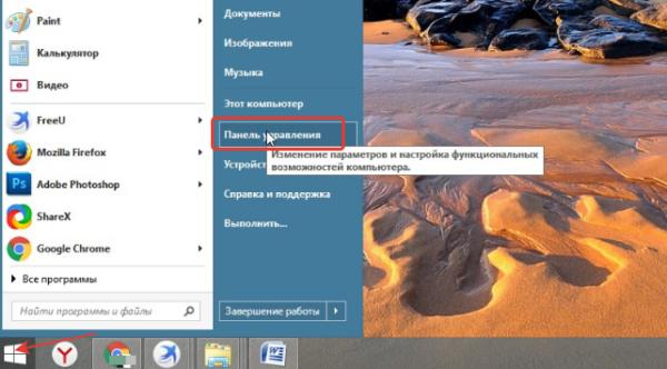 Zahodim-v-menyu-Pusk-otkry-vaem-Panel-upravleniya--e1523831045913.png