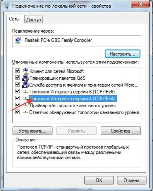Vo-vkladke-Set-vy-biraem-optsiyu-Protokol-interneta-versii-4-TCP-IPv4--e1523819494232.jpg