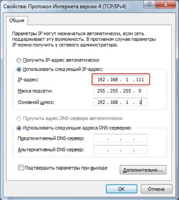Ustanavlivaem-IP-vruchnuyu-nazhimaem-OK-.jpg