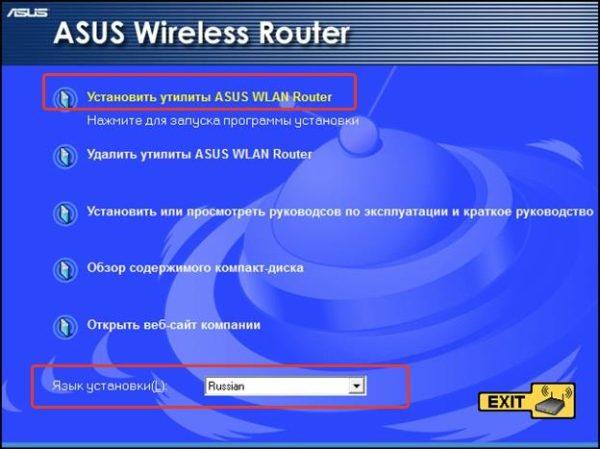 Vy-biraem-yazy-k-ustanovki-nazhimaem-na-ssy-lku-Ustanovit-utility-ASUS-WLAN-Router--e1523820293820.jpg