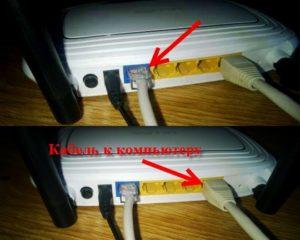poklyuchenie-routera-TP-LINK-TL-WR841N-300x240.jpg
