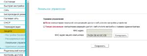 lokalnoe-upravlenie-300x115.png