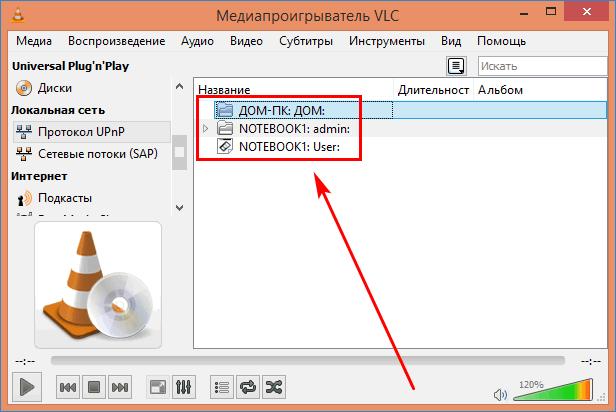 spisok-dostupnyh-serverov-dlja-vosproizvedenija-video-v-vlc.png