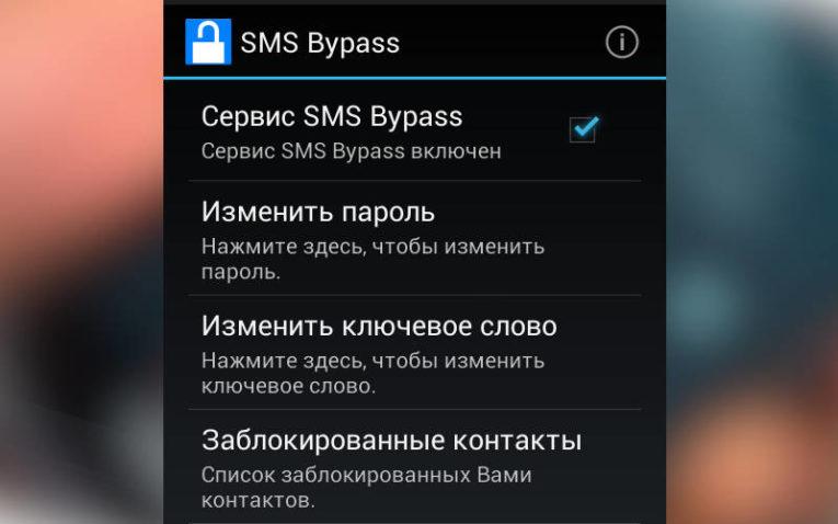 kak-vosstanovit-graficheskij-klyuch-na-Android-SMS-Bypass-765x478.jpg