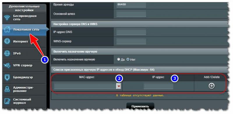 ASUS-privyazka-IP-k-MAC-adresu-800x391.png