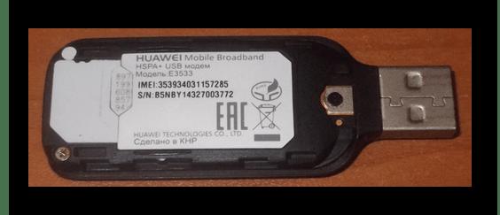 Proverka-SIM-kartyi-v-USB-modeme-Bilayn.png
