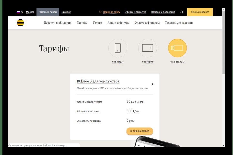 Prosmotr-tarifov-na-sayte-Bilayn.png