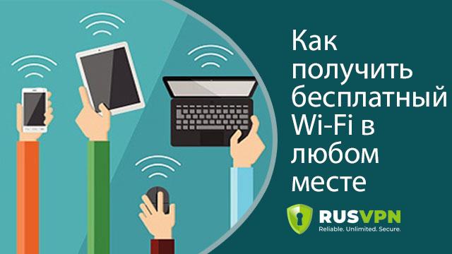 rvpn-wififree-20201030_171758_116478.jpg