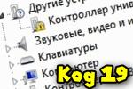 Kod-19-klaviatura-ne-rabotaet.png