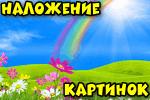 Nalozhenie-kartinok-drug-na-druga.png