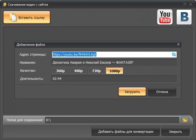 skachivanie-video4.jpg