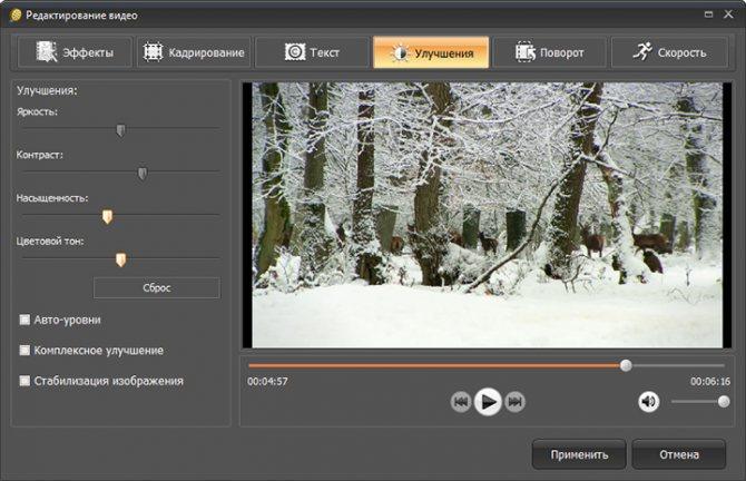 redaktirovanie-video5.jpg