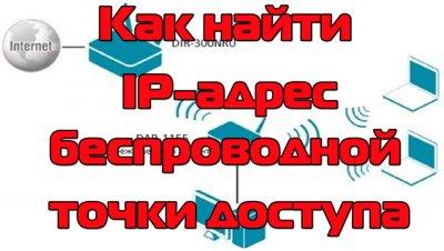 1581366778_kak-nayti-ip-adres-besprovodnoy-tochki-dostupa-1.jpg