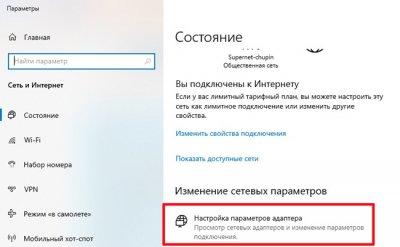 1581410075_nayti-besprovodnuyu-tochku-dostupa-ip-v-windows-gui-1.jpg