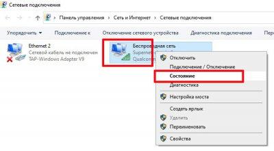 1581410124_nayti-besprovodnuyu-tochku-dostupa-ip-v-windows-gui-2.jpg
