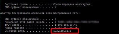 1581411914_nayti-ip-adres-besprovodnoy-tochki-dostupa-v-windows-cli-2.jpg