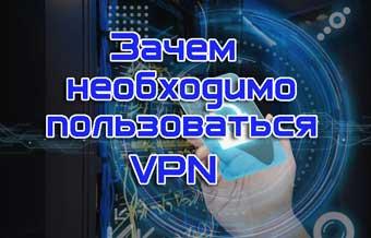 x1560849888_zachem-neobhodimo-polzovatsya-vpn.jpg.pagespeed.ic.hfl4pR9mk9.jpg