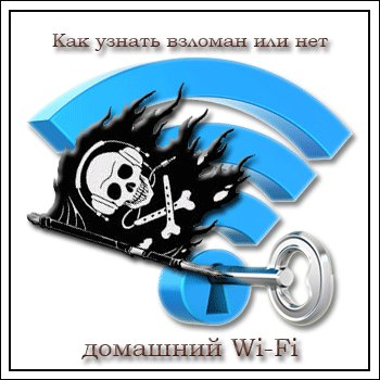 x1509712127_kak-uznat-vzloman-ili-net-domashniy-wi-fi.png.pagespeed.ic.ijNd1sZzgS.jpg