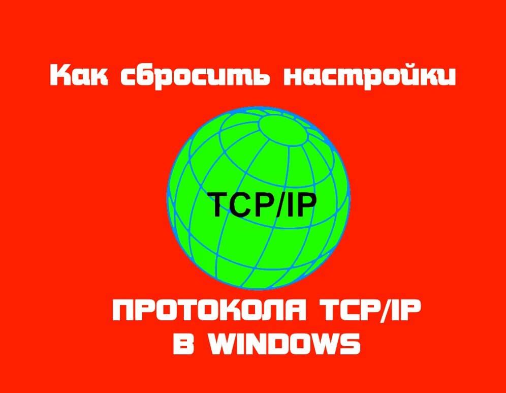 windows-tcp-ip-reset.jpg