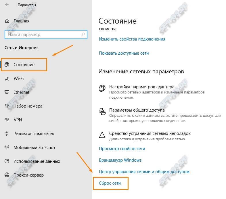 windows10-reset-network-2.jpg