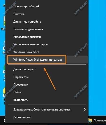 windows10-power-shell-start.jpg