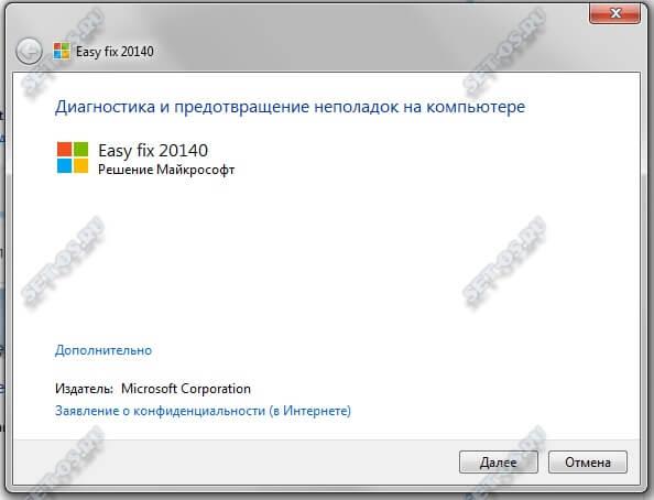 microsoft-easyfix-1.jpg