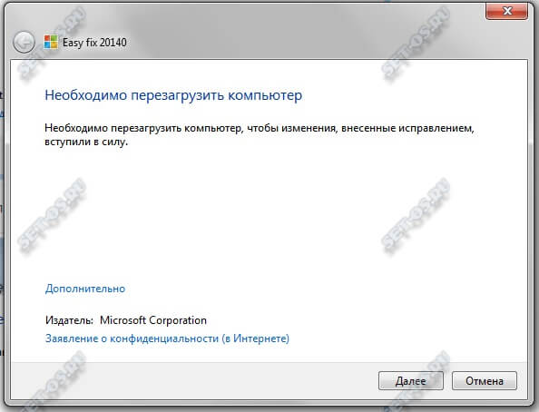 microsoft-easyfix-2.jpg