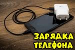 zaryadka-telefona.png