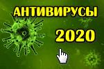 Antivirusyi-2020.png