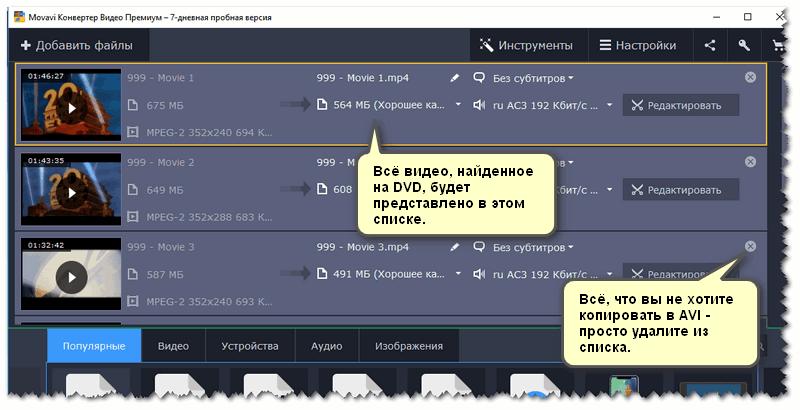 Spisok-naydennyih-faylov-na-diske-800x410.png
