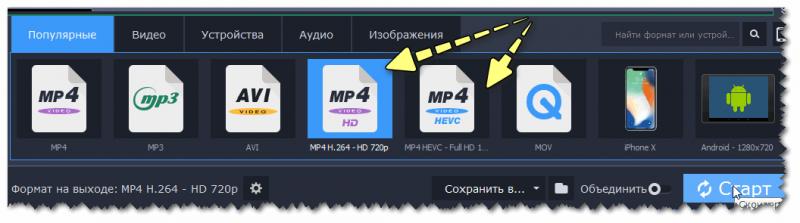 Raznyie-formatyi-video-dlya-konvertirovaniya-800x223.png