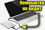 Kompyuter-ne-vidit-vneshniy-HDD.png