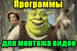 Montazh-video-programmyi.png